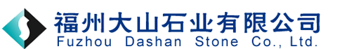 福州大山石业有限公司